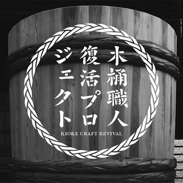 日本に伝わる食文化を繋ぐ。「木桶による発酵文化サミット in 東京」渋谷ヒカリエで4月4日(土)開催