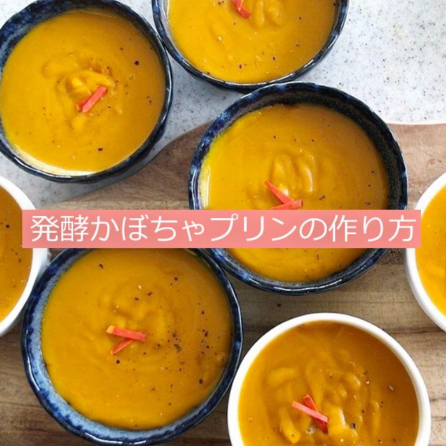 白露の二十四節気発酵レシピ│塩麴とココナッツミルクの「発酵かぼちゃプリン」「黒酢レンコンステーキ」「イワシの梅トマト煮」