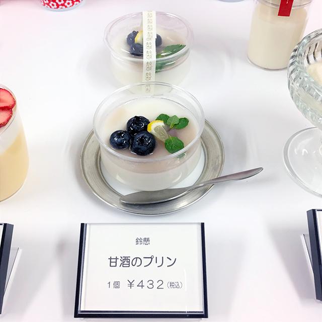 鈴懸「甘酒のプリン」