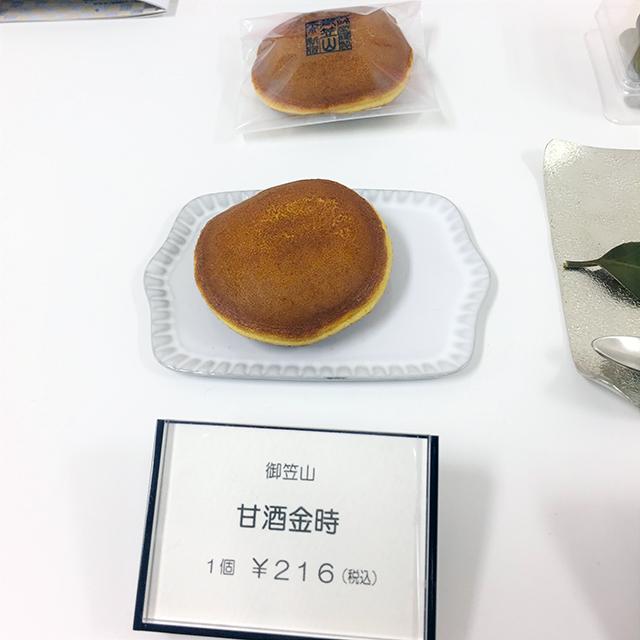 御笠山(文明堂)「甘酒金時」
