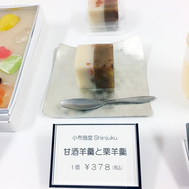 小布施堂Shinjuku「甘酒羊羹と栗羊羹」