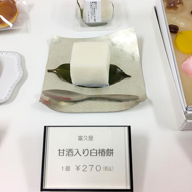 富久屋「甘酒入り白椿餅」
