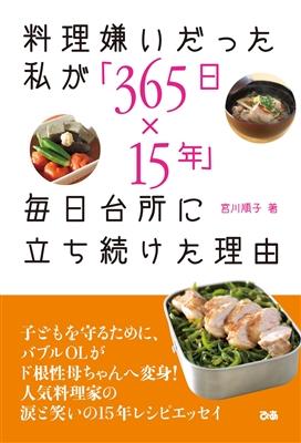 宮川順子_料理嫌いだった私が「365日×15年」毎日台所に立ち続けた理由:haccola 発酵ライフを楽しむ「ハッコラ」